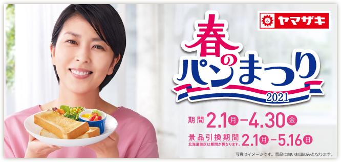 パン 祭り 山崎